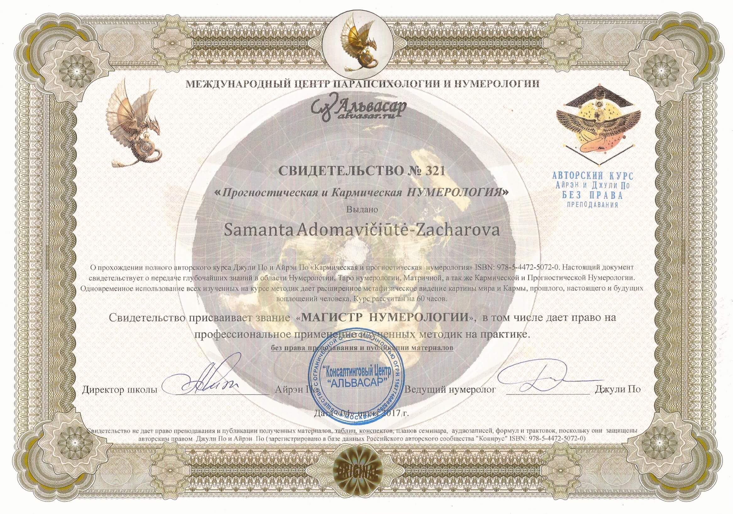 magistro-sertifikatas
